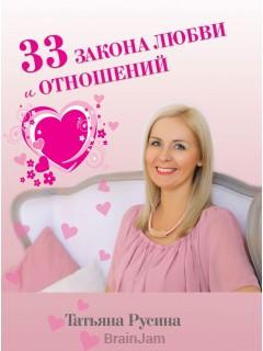 33 закона любви и отношений книга купить