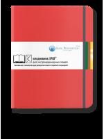 """Ежедневник """"IPIO"""", доступен в 2х цветах(красный, бежевый)"""