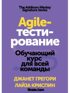 Agile-тестирование. Обучающий курс для всей команды книга купить