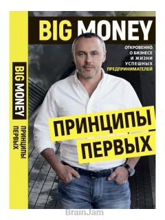 Big Money книга купить