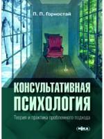 Консультативная психология. Теория и практика проблемного подхода