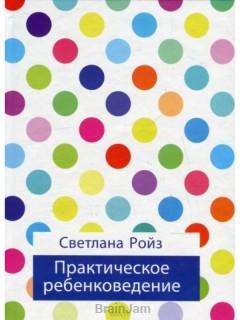 Практическое ребенковедение книга купить