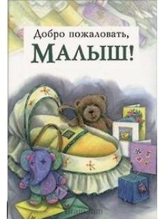 Добро пожаловать, малыш книга купить