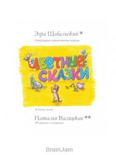 Цветные чувственные сказки книга купить