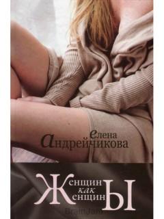 Женщины как женщины книга купить