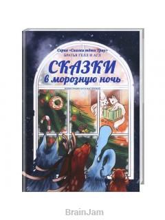 Сказки в морозную ночь. Искрящееся время: сказки книга купить