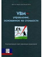 VBM-управление основанное на стоимости