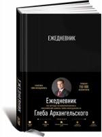 Ежедневник. Метод Глеба Архангельского (классический, универсальный)