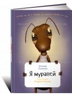 Я муравей