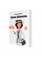 Коко Шанель