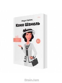 Коко Шанель книга купить