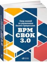 Свод знаний по управлению бизнес-процессами. BPM CBOK 3.0 (под заказ)