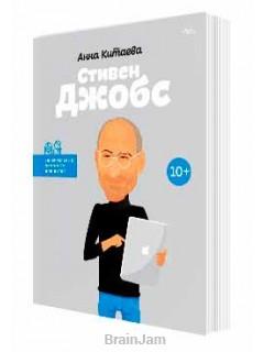 Стивен Джобс книга купить