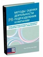 Методы оценки деятельности PR-подразделения компании