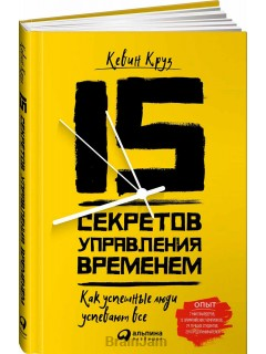 15 секретов управления временем. Как успешные люди успевают все книга купить