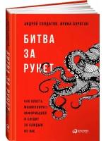 Битва за Рунет. Как власть манипулирует информацией и следит за каждым из нас