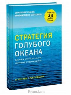 Стратегия голубого океана. Как найти или создать рынок, свободный от других игроков книга купить