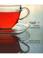 Чай - напиток-совершенство