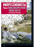 Импрессионисты. Часть 2. Моне, Писарро, Ренуар, Сислей, Ван Гог. Картины по номерам