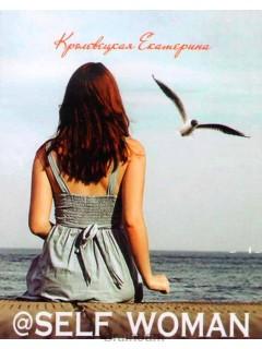 @Self_woman, или Как измениться, оставаясь собой книга купить