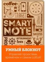 Smartnote (крафт)