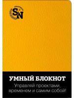 Smartnote (желтый)