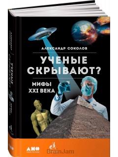 Ученые скрывают? Мифы XXI века книга купить