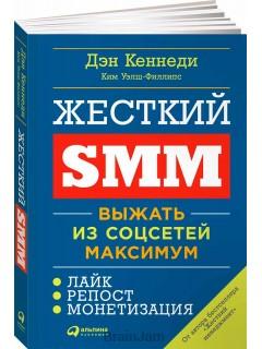 Жесткий SMM. Выжать из соцсетей максимум книга купить