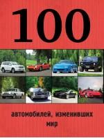 100 автомобилей, изменивших мир