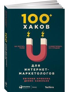 100+ хаков для интернет-маркетологов. Как получить трафик и конвертировать его в продажи книга купить