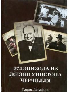 274 эпизода из жизни Уинстона Черчилля книга купить