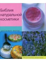 Библия натуральной косметики