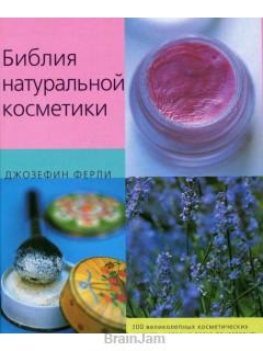 Библия натуральной косметики книга купить