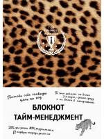 Блокнот. Тайм-менеджмент (леопард)