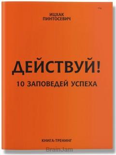 Действуй! 10 заповедей успеха (мягкий переплет) книга купить