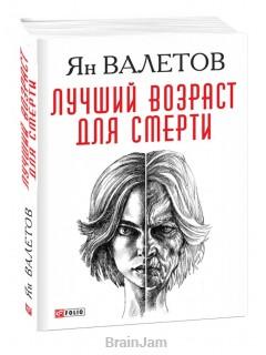 Лучший возраст для смерти книга купить