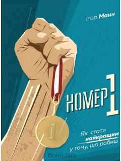 Купити книгу Игоря Манна: Номер 1. Як стати найкращим у тому, що робиш, видавництво МонолитBizz