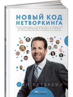Новый код нетворкинга книга купить