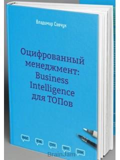 Оцифрованный менеджмент. Business Intelligence для ТОПов книга купить