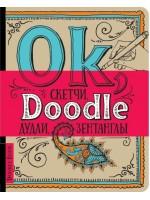 DoodleBook. Ok, Doodle. Дудлы, скетчи, зентаглы