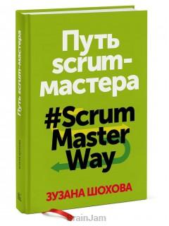Путь скрам-мастера. #ScrumMasterWay книга купить