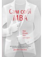 Сам собі MBA. Про бізнес без цензури