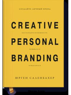 Создайте личный бренд. Как находить возможности, развиваться и выделяться книга купить