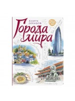 "Travel Book ""Города мира"""