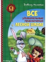 Удивительные приключения в лесной школе. Подарочный набор из 4-х книг