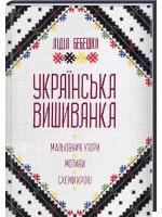 Українська вишиванка. Мальовничі узори, мотиви, схеми крою