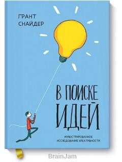 В поиске идей. Иллюстрированное исследование креативности книга купить