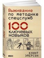 Выживание по методике спецслужб. 100 ключевых навыков