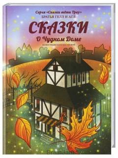 Сказки о Чудном Доме книга купить