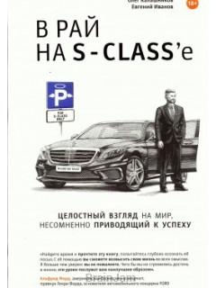 В рай на S-class'e (интегральный переплет) книга купить